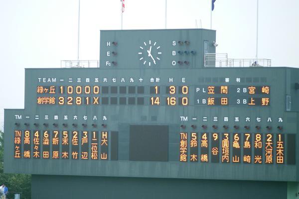 緑ヶ丘 高校 横浜
